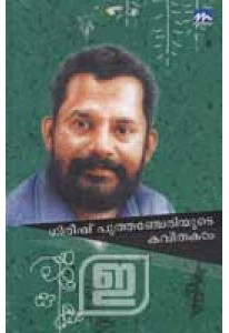 Gireesh Puthancheriyude Kavithakal