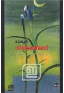 Gitanjali (Malayalam DC Edition)