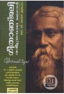 Gitanjali (Malayalam Jeevan Edition)