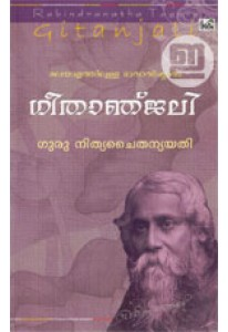 Gitanjali (Malayalam Akam Edition)
