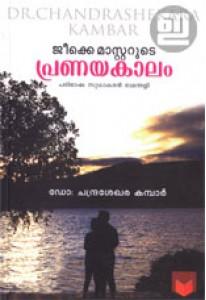 GK Masterude Pranayakaalam