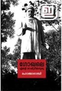 Gokhale Ente Rashtreeyaguru