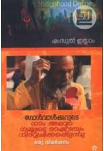 Golwalkarude Nam Athava Nammude Rahtrathvam Nirvachikkappedunnu Oru Vimarsanam