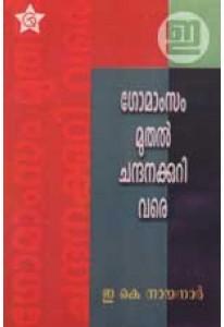 Gomamsam Muthal Chandanakkuri Vare