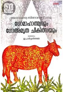 Go Mahathmyavum Go Amrutha Chikitsayum