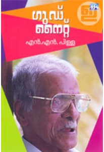 Good Night (Malayalam Play)