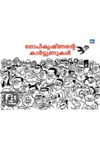 Gopikrishnante Cartoonukal