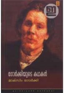 Gorkiyude Kathakal