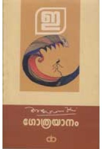 Gothrayanam (Old Edition)