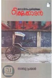 Govindapuriyile Rikshakkaran