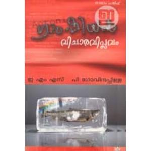 Gramscian Vicharaviplavam (Old Edition)