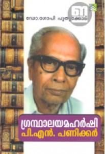 Grandhalaya Maharshi P N Panicker