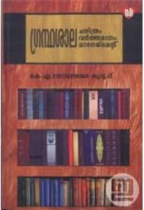 Granthasala: Charitram Varthamanam Management