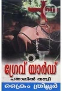 Graveyard (Malayalam)