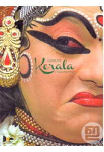 Great Kerala: A Visual Perception