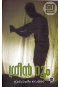 Green Room (Malayalam)