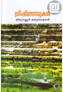 Greeshma Sandhyakal