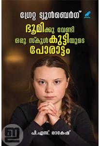 Greta Thunberg: Bhoomikku Vendi Oru School Kuttiyude Porattam