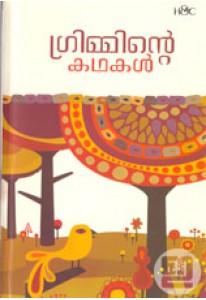 Grimminte Kathakal (H&C Edition)