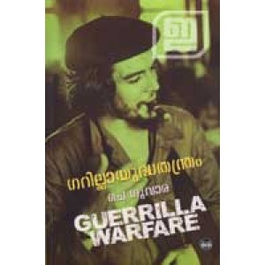 Guerrilla Yudhathanthram