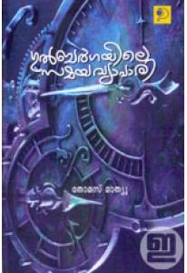 Gulbargayile Samaya Vyapari