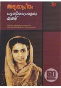 Guliyanayude Kathu