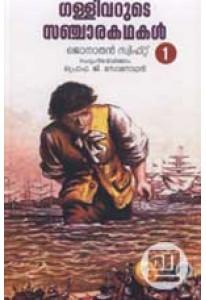 Gulliverude Sancharakathakal (Part 1)