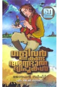 Gulliver Kanda Adbhutha Dweepukal