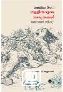 Gulliverude Yathrakal