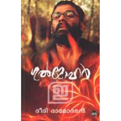 Gulmohar Critics Review   Gulmohar Malayalam ... - FilmiBeat
