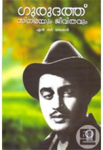 Guru Dutt: Cinemayum Jeevithavum