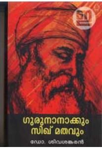 Guru Nanakkum Sikh Mathavum