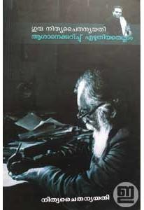 Guru Nitachaitanya Yati Aasanekkurich Ezhuthiyathellam