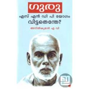 Guru S N D P Yogam Vittathenthe?