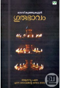 Gurubhavam (Old Edition)