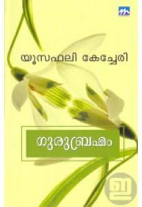 Gurubrahmam