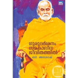 Gurudarsanam Samakaleena Jeevithathil