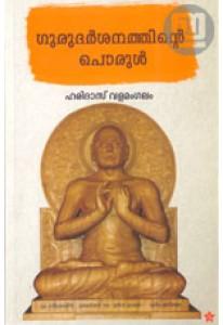 Gurudarsanathinte Porul