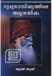 Gurusannidhyathile Amrutavarsham