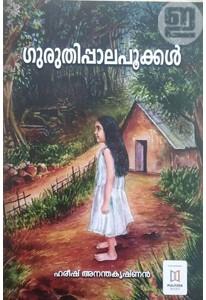 Guruthippalapookkal