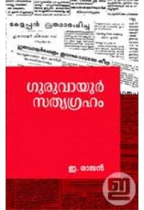Guruvayoor Sathyagraham
