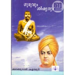 Guruvum Sishyanum
