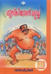 Gusthikkaran Mallayya