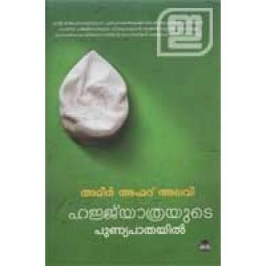 Haj Yathrayude Punyapathayil