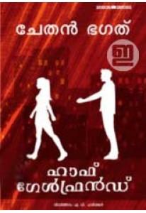 Half Girlfriend (Malayalam)
