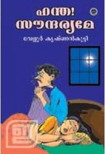 Hantha! Saundaryame!