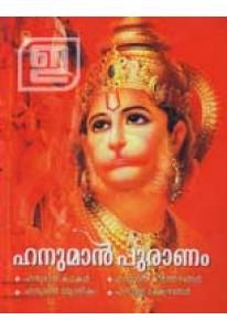 Hanuman Puranam