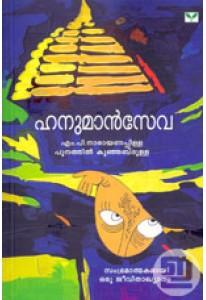Hanumanseva