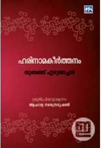 Harinamakeerthanam (Sruthipriya Vyakhyanam)