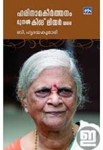 Harinama Keerthanam Muthal King Lear Vare